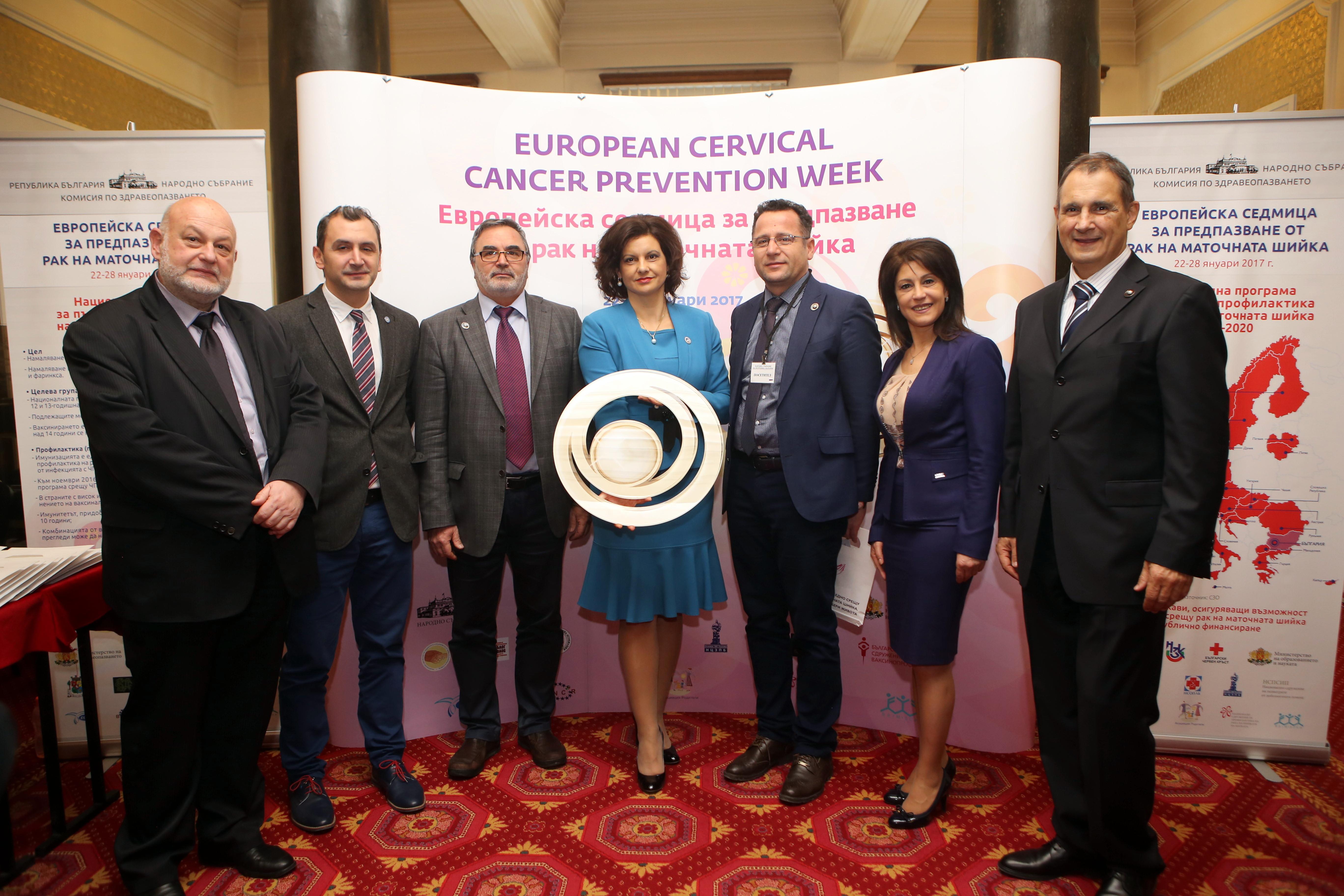 Европейска седмица за предпазване от рак на маточната шийка - 2017